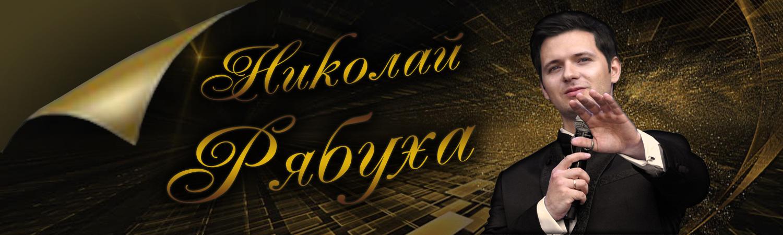 Николай Рябуха — Официальный сайт Логотип